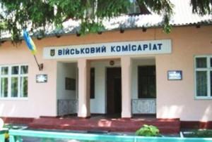 Керівника Кам'янець-Подільського військкомату звільнять з посади через повістку загиблому кіборгу