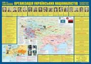 """Мапа """"Організація Українських Націоналістів"""""""